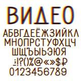 Kyrillisches Alphabet der Videoverzerrung Stockbild