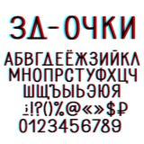 Kyrillisches Alphabet der Videoverzerrung lizenzfreie abbildung