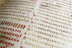 kyrkligt gammalt slavonic för alfabet Arkivbilder