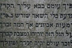 Lápida mortuaria judía fotos de archivo