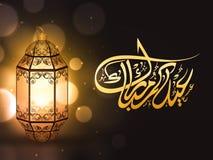 Lâmpada intrincada com caligrafia árabe para Eid Foto de Stock