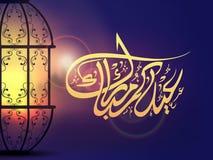 Lâmpada intrincada com caligrafia árabe para Eid Imagem de Stock