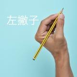 Lämnad-hander text eller lämna-handedness i kines Arkivfoto