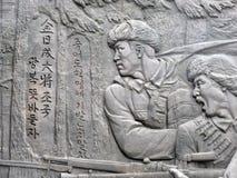Lättnadsdetalj från monumentet för arbetarparti Arkivfoto