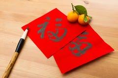 L'écriture de la calligraphie lunaire de nouvelle année, signification de mot porte bonheur image libre de droits