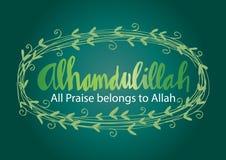 L'éloge d'Alhamdulillah appartient au lettrage de main d'Allah illustration de vecteur