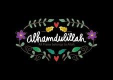L'éloge d'Alhamdulillah appartient au lettrage de main d'Allah illustration stock