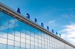 L'aéroport moderne Images libres de droits