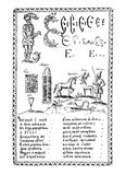 L'ABC-livre illustration stock
