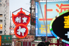 L'agenzia di pegni al neon firma dentro Kowloon, Hong Kong Fotografia Stock Libera da Diritti