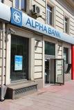 L'alfa Banca, Bulgaria Immagine Stock