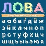 L'alphabet cyrillique tiré par la main drôle a placé dans le loercase, lettres russes Illustration Stock