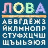 L'alphabet cyrillique tiré par la main drôle a placé dans les lettres majuscules et russes Illustration Libre de Droits