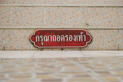 L'alphabet thaïlandais, enlèvent svp vos chaussures Photos stock