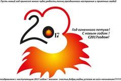 L'année du coq Photo libre de droits