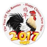 L'anno del gallo, nuovo anno cinese felice 2017 Fotografie Stock