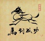 L'arte di calligrafia del cinese tradizionale significa il successo Fotografie Stock Libere da Diritti