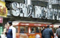 L'ASIA CINA SHANGHAI Immagini Stock