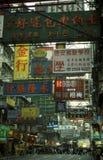 L'ASIE CHINE HONG KONG Images stock