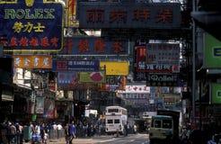 L'ASIE CHINE HONG KONG Images libres de droits