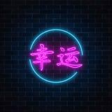 L'enseigne au néon de l'hiéroglyphe chinois signifie la chance dans le cadre de cercle Souhaitez la chance dans le style au néon  illustration libre de droits