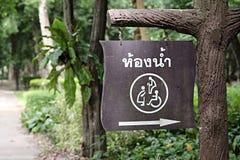 L'enseigne thaïlandaise indique la manière à la toilette accessible illustration stock