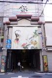 L'entrata ad ovest del mercato di Nishiki o della cucina di Kyoto a Kyoto di mattina immagine stock