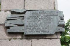 L'inscription de bas-relief sur le stele a consacré à Nikolai Shmit en M Photographie stock