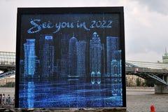 L'installation de la publicité vous voient en 2022 Le Qatar, coupe du monde, FIF Images libres de droits