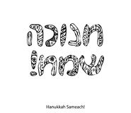 L'iscrizione nell'ebreo Hanukah Sameach Scarabocchio, zentagle, schizzo, mano di tiraggio Le lettere della fonte coloring Holid r Immagini Stock Libere da Diritti