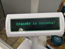 L'iscrizione sul monitor al checkout nel supermercato immagine stock