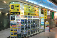 L and lam property agency limited shop in hong kong Stock Images