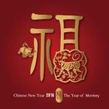 L'an neuf chinois Illustration de Vecteur