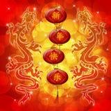 L'an neuf chinois heureux de dragons souhaite des lanternes illustration de vecteur