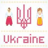 L'Ukraine, symbole d'état national ukrainien - trident illustration stock