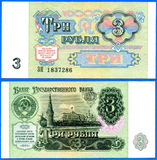 L'URSS 3 roubles de billet de banque Photo stock
