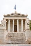 La academia de Atenas Fotografía de archivo