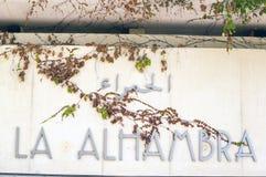 La Alhambra Royalty Free Stock Images