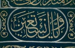 La Arabia Saudita - tela de Ka'bah en La Meca Foto de archivo libre de regalías