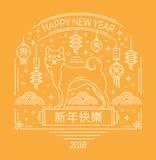 La bandera lunar del día de fiesta del Año Nuevo con el perro de la historieta, el símbolo del zodiaco asiático y las linternas c ilustración del vector