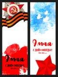La bannière verticale 9 de Web peut Victory Day heureuse Image libre de droits