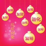 La bola china del Año Nuevo tiene mensaje del saludo Fotos de archivo