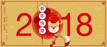 La bonne année, 2018, les salutations chinoises de nouvelle année, année de font Image libre de droits