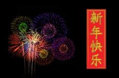 La célébration de feux d'artifice et la nuit de ville allument le fond Photo stock