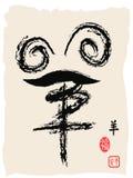 La caligrafía china de la cabra, la palabra china significa la cabra Foto de archivo