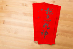 La caligrafía china del Año Nuevo, significado de la frase es bendición buena él Foto de archivo