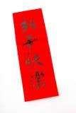 La caligrafía china del Año Nuevo, significado de la frase es Feliz Año Nuevo Imágenes de archivo libres de regalías