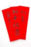 La caligrafía china del Año Nuevo, significado de la frase es Feliz Año Nuevo Imagen de archivo libre de regalías