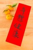 La caligrafía china del Año Nuevo, significado de la frase está bendiciendo para la sustancia pegajosa Imagen de archivo libre de regalías