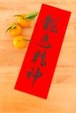 La caligrafía china del Año Nuevo, significado de la frase está bendiciendo para la sustancia pegajosa Fotos de archivo libres de regalías